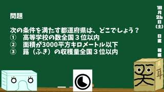 【箱盛】都道府県クイズ生活(149日目)2019年10月26日