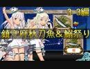 【艦これ】2019秋刀魚&鰯漁3-3