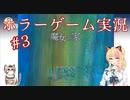 【猫乃木もち】もちにゃん絶叫集【アイドル部】3