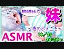 【女性向け】妹ASMR〜夜のポメごと♡〜【狛犬ポメ】