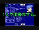 【ファーレントゥーガ】ゆっくり実況スヴェステェン1人クリア【part3】