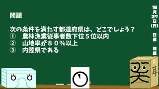 【箱盛】都道府県クイズ生活(150日目)2019年10月27日