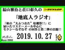 福山雅治と荘口彰久の「地底人ラジオ」  2019.10.27