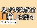 #305 [コメント付] 思考実験教室~「論」を語る(4.30)