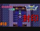 【実況】勇者ぼっち、旅に出る。 Part18【ドラゴンクエスト3】~いざゾーマ城へ~