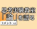 #305 岡田斗司夫ゼミ 思考実験教室~「論」を語る+放課後放送