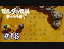 バクダン矢使い過ぎ問題【ゼルダの伝説 夢をみる島】#18