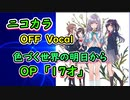 『色づく世界の明日から OP』「17才」full off vocal(歌詞付き)ニコカラ