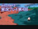 探し人を求めてwitcher3実況プレイ第4回