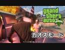 【GTA5】ストーリーをカオスモードで攻略 Part.4【ダイジェスト】