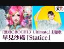 早見沙織×『無双OROCHI3 Ultimate』スペシャルムービー