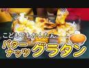 バターナッツグラタンをつくろう【つっつクッキン!】