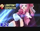 蒼星の職員の茜ちゃんと新生琴葉ロボトミー社#22【Lobotomy Corporation】