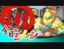 卍【実況】今日のシレン【TMTA】142_記録のリズム