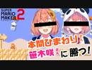 【マリオメーカー2】にじさんじVtuberのコースがヤバい!?【本間ひまわりさん、笹木咲さん】
