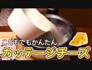 カッテージチーズをつくろう【つっつクッキン!】