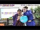 アフター☆レボ☆リューション 第38界