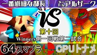 【第十回】64スマブラCPUトナメ実況【Winners一回戦第二試合】