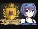 【 Crossroads Inn 】異世界酒場つづみさん トリアエズナマ編【CeVIO実況】