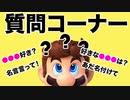 質問コーナーしながらS+を目指す #26【マリオメーカー2】