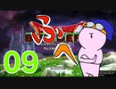 【DQB】ちょすこのドラゴンクエストビルダーズ~豆腐部屋生活~【part9】