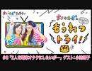 #8(後半) ちく☆たむの「もうれつトライ!」ゲスト:小池理子