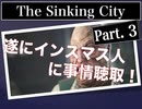 クトゥルフxホラーx探偵【The Sinking City】#3 はじめての魚面と事件解決