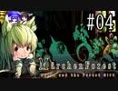【Märchen Forest】鰻の錬金術師~秋田編004【東北きりたん&音街ウナ】