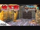 【ドラクエビルダーズ2】ゆっくり島を開拓するよ part66【PS4pro】