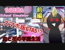 スマホ版GTA5!?血と花の学園生活 #1 前編 【サクラスクールシミュレーター】