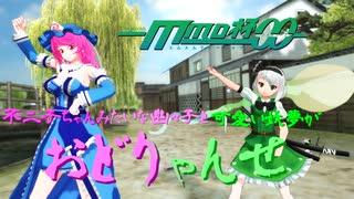【MMD杯ZERO2】不二子ちゃんみたいな幽々子と可愛い妖夢がおどりゃんせ【東方MMD】