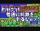 【桃太郎電鉄Ⅴ】旅は道連れ、世は情け無用!! 6駅目【4人実況】