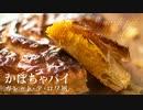 【簡単ハロウィンお菓子】かぼちゃパイのガレットデロワ風 ASMR