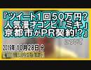 『人気漫才師ミキ ツイート1回50万円?京都市がPR契約!?』についてetc【日記的動画(2019年10月28日分)】[ 211/365 ]