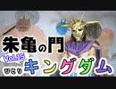【 朱亀の門 】 ひとりキングダム # 15  ネタバレ《KINGDOM》全テロップ付