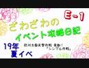 【艦これ19年夏イベ】ざわざわのイベント攻略日記【E-1編】