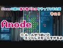 【パズルゲームやるよ③】Anode ①ルール説明とエンドレスモード