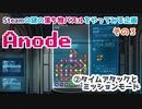【パズルゲームやるよ③】Anode ②タイムアタックとミッションモード
