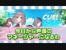1話 声優とイチャイチャできるゲーム CUE!(キュー) 実況