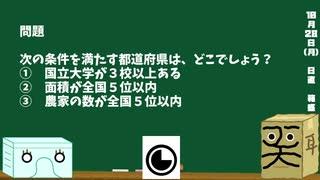 【箱盛】都道府県クイズ生活(151日目)2019年10月28日