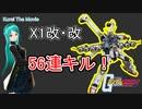 【ガンダムオンライン#23】X1改・改(スカルハート)で56連キルしたった!【ゆっくり実況】