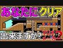 激ムズ【マリオメーカー2】一面パズルが難しすぎた!!