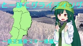 【東北ずん子と】とーほくグライディング~蔵王温泉スキー場編~