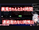 樋口楓「美兎ちゃんと24時間くらい、連絡取れない時は怖い」