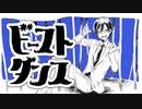 【手描きwrwrd】ビ/ー/ス/ト/・/ダ/ン/ス