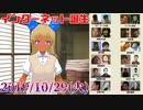 ゆめみすたーの今日は何の日?10月29日(火)#21