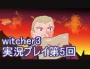 探し人を求めてwitcher3実況プレイ第5回