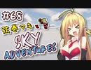 【Minecraft】弦巻マキとFTB Sky Adventures #68【まきそら2nd】