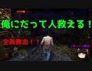 【Dead by Daylight(PS4)】初心者だって救済できる 【ゆっくり実況】