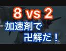 【第五人格 Identity V】8vs2、加速剤で卍解しろ!